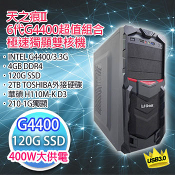 華碩平台【天之痕II】(ASUS H110M-K D3/G4400-3.3G/120G SSD/2T日系外接硬碟/1G獨顯)極速獨顯雙核機