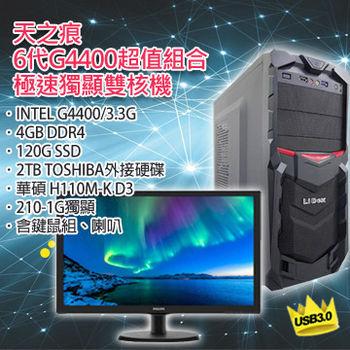 華碩平台【天之痕】(ASUS H110M-K D3/G4400-3.3G/120G SSD/獨顯/2TB外接硬碟/22吋螢幕/含鍵鼠喇叭)超值組合獨顯機