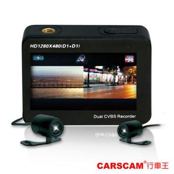 CARSCAM CR-04 機車分離式雙鏡頭行車記錄器
