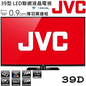 【JVC】39型 LED液晶顯示+視訊盒(39D)