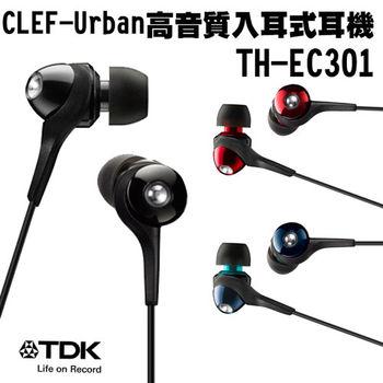 【TDK】TH-EC301 CLEF-Urban入耳式耳機