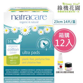 【英國綠可兒natracare有機棉衛生棉】超薄蝶翼/一般日用 箱購12入組,加贈:小安第美白保養組