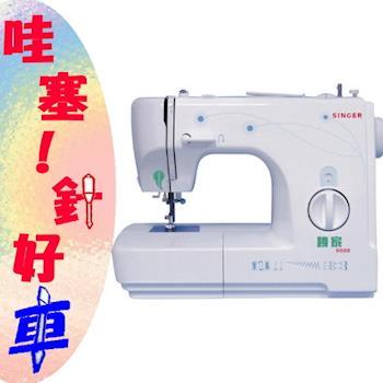 勝家[針好車]縫紉機 9868-送超萌贈品