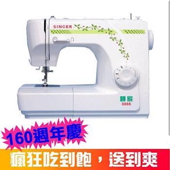 勝家( 好好康)縫紉機-0866