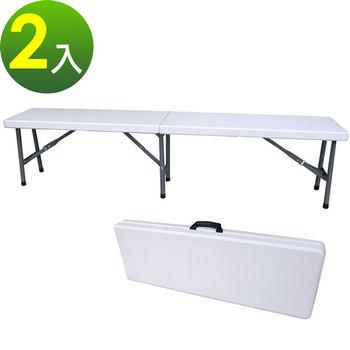 【頂堅】寬183公分(厚度4.5公分)對疊折疊椅/休閒椅/野餐椅/戶外椅/長椅(2入/組)