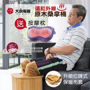 【大京電販】遠紅外線加熱 原木桑拿桶-特仕版小型★買就送 溫熱按摩枕