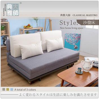 【典雅大師】Sadie莎蒂雙人拉合式沙發床(3色)