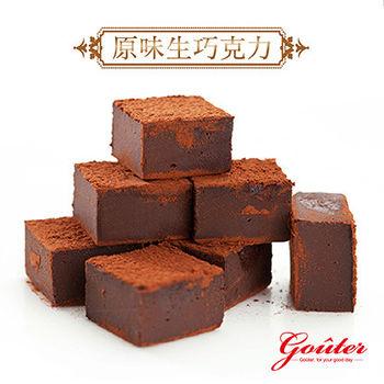 雅培米堤★原味生巧克力禮盒 (25入,精緻禮盒裝)