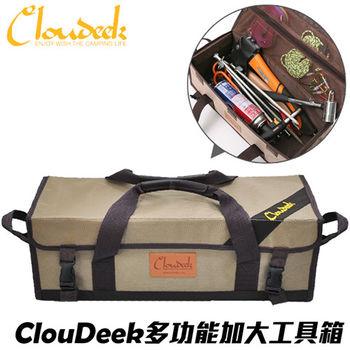 Cloudeek 1680D牛津布 野外萬用防水工具箱/營釘箱