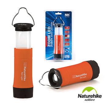 Naturehike 三段式多功能省電LED手電筒 帳棚燈 營地燈(橘色)