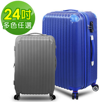【Zocai佐卡依】夢想旅程 24吋ABS硬殼可加大行李箱(多色任選)