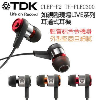 【TDK】CLEF-P2立體聲LIVE音場 入耳式耳機