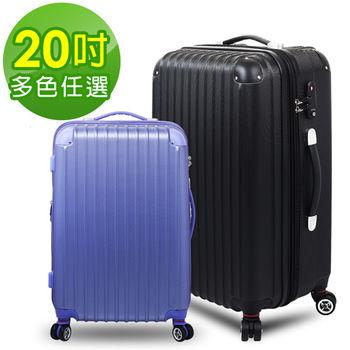 【Zocai佐卡依】夢想旅程 20吋ABS硬殼可加大行李箱/登機箱(多色任選)