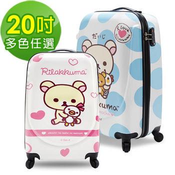 【Rilakkuma拉拉熊】夢幻樂園 20吋PC超輕量硬殼行李箱(多色任選)