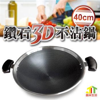 【晶采生活】樂廚鑽石3D不沾炒鍋_新一代升級版雙耳蜂巢網-正304不鏽鋼(40cm)