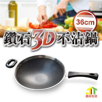 【晶采生活】樂廚鑽石3D不沾炒鍋_新一代升級版蜂巢網_304不鏽鋼(36cm)