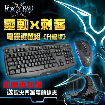 [好禮加碼送] FOXXRAY  靈動X刺客升級版電競鍵盤滑鼠組 FXR-BK-02 PLUS+BM-09