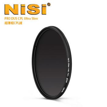 NiSi PRO CPL 52mm DUS Ultra Slim PRO 超薄框偏光鏡 (公司貨)
