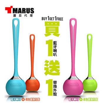 MARUS馬路 我型我素防潑水運動型藍牙喇叭(MSK-99)