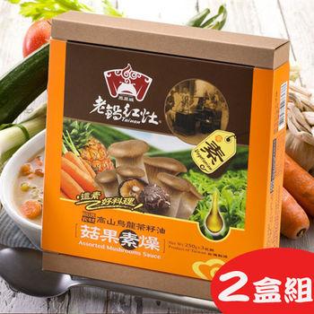 【老鍋紅灶】菇果素燥精緻禮盒2盒組