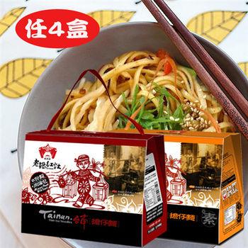 【老鍋紅灶】肉燥/菇果素燥擔仔麵禮盒任選4盒組