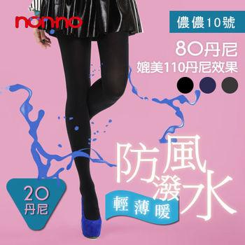 【儂儂nonno】輕.薄.暖防風雨褲襪3雙/入-加大
