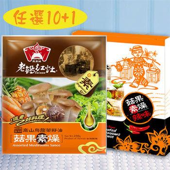 【老鍋紅灶】菇果素燥/素燥辣味任選10包贈1包組