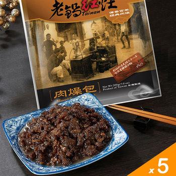 【老鍋紅灶】台南度小月擔仔麵肉燥調理包5包組
