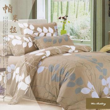 【韋恩寢具】純棉兩用被鋪棉床包組-雙人/帕米拉