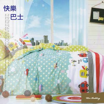 【韋恩寢具】純棉兩用被鋪棉床包組-雙人/快樂巴士