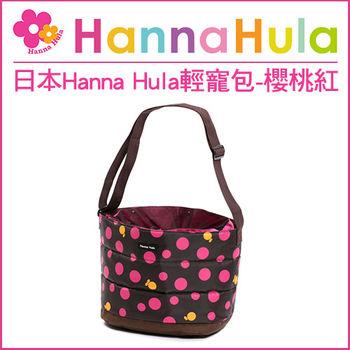 日本Hanna Hula輕寵包-櫻桃紅