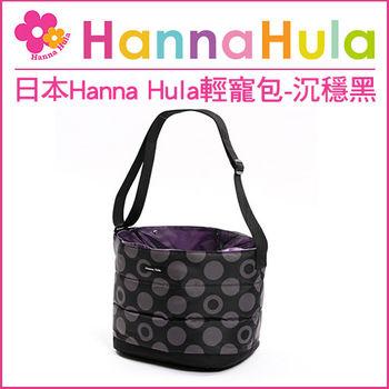 日本Hanna Hula輕寵包-沉穩黑