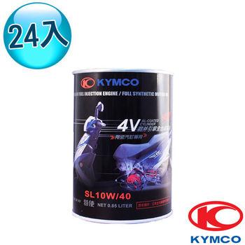 【光陽KYMCO原廠油】4V戰斧引擎專用油 (24罐)