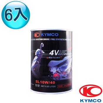 【光陽KYMCO原廠油】4V戰斧引擎專用油 (6罐)
