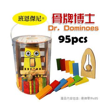 【班恩傑尼】骨牌博士-95PCS(桶裝)+骨牌博士創意圖卡