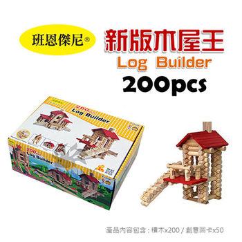 【班恩傑尼】木屋王(200PCS)(盒裝)+50pcs木屋王創意圖卡