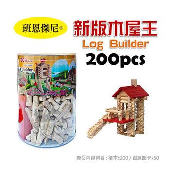 【班恩傑尼】木屋王(200PCS)(桶裝)+50pcs木屋王創意圖卡