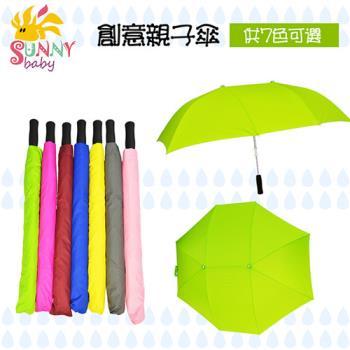 【Sunnybaby生活館】創意親子雨傘(桃紅、棗紅、粉紅)