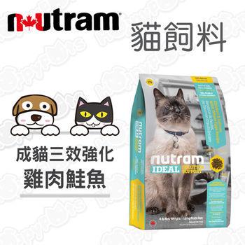 【紐頓Nutram】專業理想系列 I19 三效強化成貓 雞肉+鮭魚(1.8公斤)