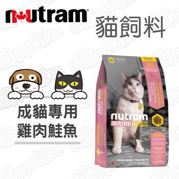 【紐頓Nutram】均衡健康系列 S5 成貓專用 雞肉+鮭魚(1.8公斤)