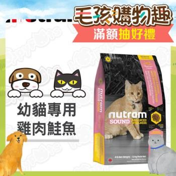 【紐頓Nutram】均衡健康系列 S1 幼貓專用 雞肉+鮭魚(1.8公斤)