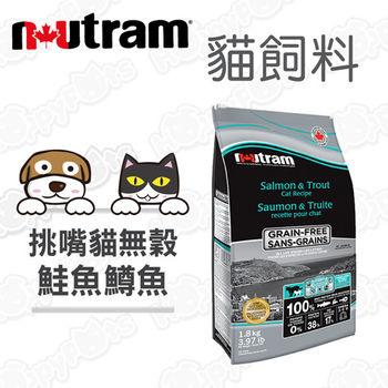 【紐頓Nutram】挑嘴貓 無穀天然糧 鮭魚+鱒魚(1公斤)