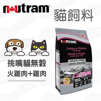 【紐頓Nutram】挑嘴貓 無穀天然糧 火雞肉+雞肉(1公斤)