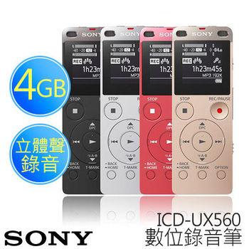 【新力 SONY】4GB 數位錄音筆 ICD-UX560F