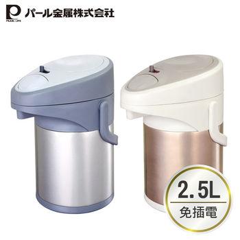 【日本PEARL】2.5L魔法氣壓保溫瓶