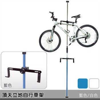 【DIBOTE】台灣製造 頂天立地自行車架 可調式吊車桿/吊車柱/停車架