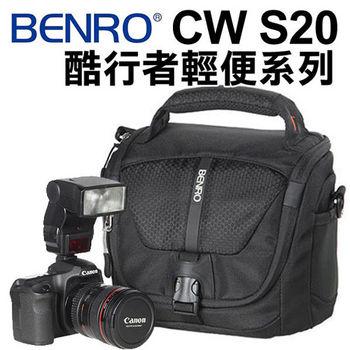 【BENRO百諾】百諾 Cool Walker 酷行者輕便者 S20 攝影側背包