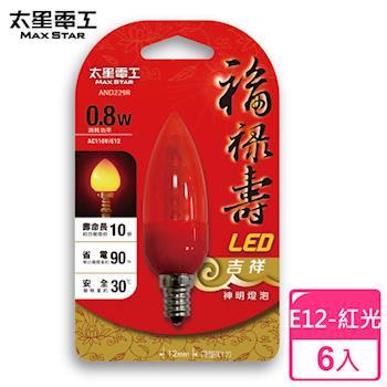 【太星電工】福祿壽LED吉祥神明燈泡E12/0.8W/紅光(6入) AND229R*6