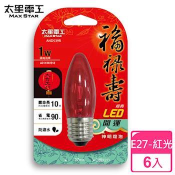【太星電工】福祿壽超亮LED開運神明燈泡E12/1W/紅光(6入) AND239R*6
