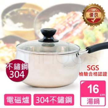 【Recona】304不鏽鋼雙喜日式單柄鍋 -16cm